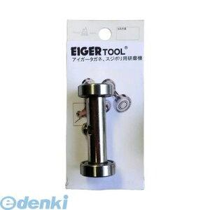 【ポイント2倍】アイガーツール EIGERTOOL EA50 アイガー精密刃物研磨機丸型 大