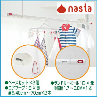 【個数:1個】ナスタ(NASTA)キョーワナスタ 室内物干しセット[KS-NRP020-WR-2+KS-NRP003-30P-R-1] エアフープ ホワイト×レッド(KS-NRP020-WR)2本 + ランドリーポール ホワイト×レッド(KS-NRP003-30P-R)1本