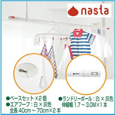 ナスタ(NASTA)キョーワナスタ 室内物干しセット[KS-NRP020-WGR-2+KS-NRP003-30P-GR-1] エアフープ ホワイト×グレー2本 +ランドリーポール ホワイト×グレー1本