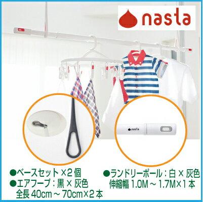 ナスタ(NASTA)キョーワナスタ 室内物干しセット[KS-NRP020-BKGR-2+KS-NRP003-17P-GR-1] エアフープ ブラック×グレー2本 +ランドリーポールホワイト×グレー1本