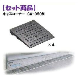 ミスギ(MISUGI) [CA-050M【4】] キャスコーナーCA050M【4枚】 CA050M【4】