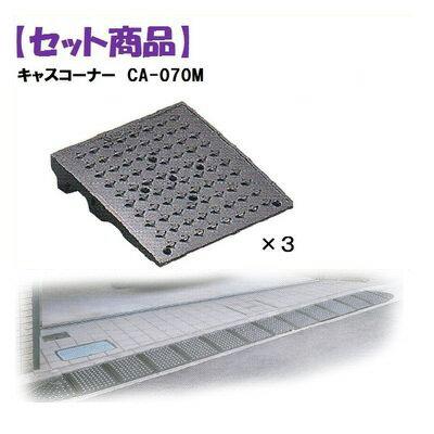 ミスギ(MISUGI) [CA-070M【3】] キャスコーナーCA070M【3枚】 CA070M【3】