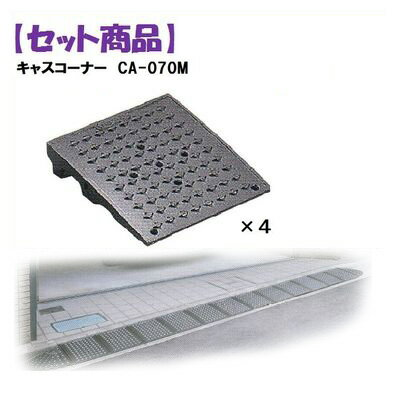 ミスギ(MISUGI) [CA-070M【4】] キャスコーナーCA070M【4枚】 CA070M【4】