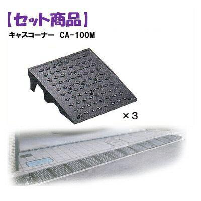 ミスギ(MISUGI) [CA-100M【3】] 「直送」【代引不可・他メーカー同梱不可】 キャスコーナーCA100M【3枚】 CA100M【3】【送料無料】