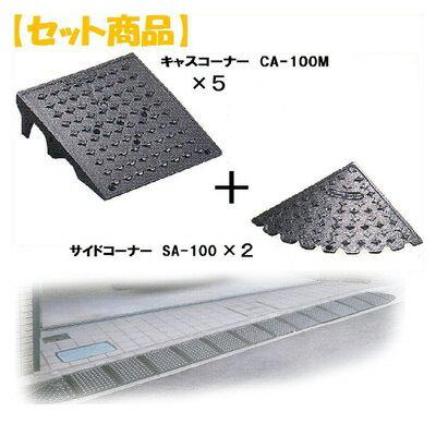 ミスギ(MISUGI) [CA-100M【5】+SA-100【2】] キャスコーナーCA100M【5枚】+サイドSA−100【2枚】 CA100M【5】+SA100【2】