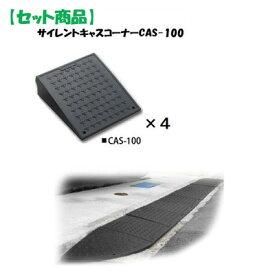 【エントリーでポイント最大14倍:10/25限定】ミスギ(MISUGI) [CAS-100【4】] サイレントキャスコーナーCAS100【4枚】 CAS100【4】