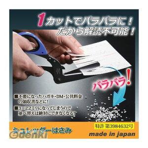 【個数:1個】 805632 シュレッダーはさみ 兼松工業 刃渡り約7cm シュレッダーはさみはさみ プライバシー保護 明細書 文具 領収書 クロスカット GTC-805632 日本製 防犯