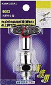 カクダイ [9063] 共用栓上部