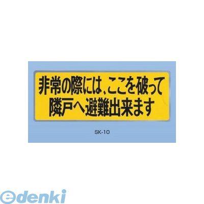 神栄ホームクリエイト(旧新協和)[SK-10] バルコニー避難ステッカー SK10