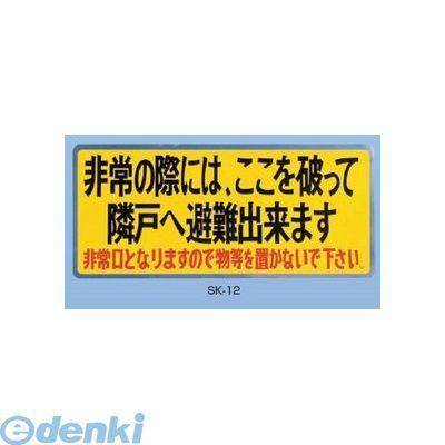 神栄ホームクリエイト(旧新協和)[SK-12] バルコニー避難ステッカー SK12