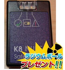 【在庫限り特価】【人気商品】【キャンペーン価格】 【特典付き】DOSITEC K8 携帯型放射線アラーム計 放射能測定器 ガイガーカウンター【RCP】 02P18Jun16