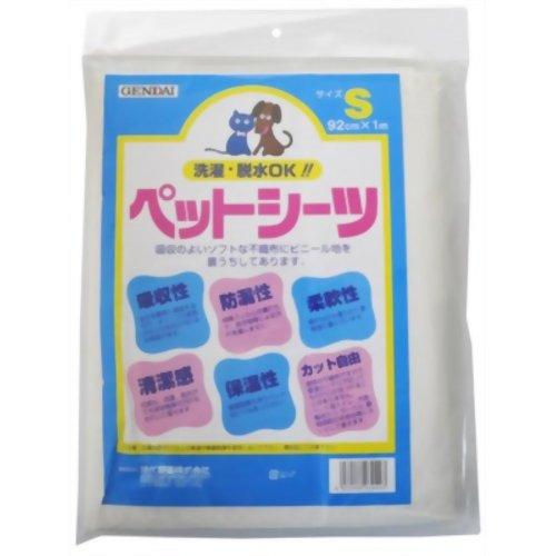 【個数:1個】4972468030423 現代製薬 洗えるペットシーツ S
