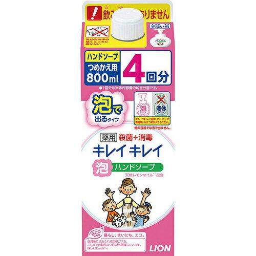 [4903301248743] ライオン キレイキレイ 薬用泡ハンドソープ 替 800ml