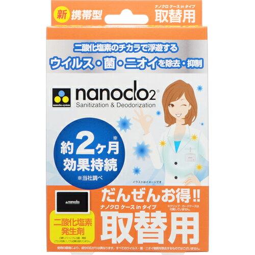 【個数:1個】[4560456683111] ナノクロシステム ナノクロ ケースinタイプ 取替用