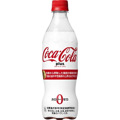 4902102123198 「直送」【代引不可・他メーカー同梱不可】 コカ・コーラ コカ・コーラプラス 470ml×24本