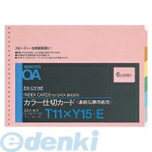 コクヨ KOKUYO 51035808 連続伝票用カラー仕切カードT型T11XY15 6色6山2組 EX−C516E