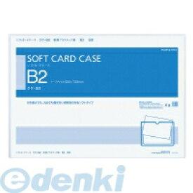 コクヨ KOKUYO 51097721 ソフトカードケース 軟質 B2 クケ−52
