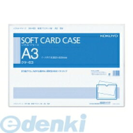 コクヨ KOKUYO 51097929 ソフトカードケースA3軟質塩ビ クケ−63