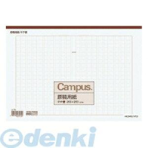コクヨ KOKUYO ケ-70 原稿用紙A4縦書き20×20罫色茶50枚入り ケ−70