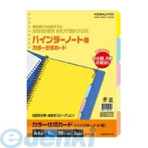 コクヨ KOKUYO 62308809 カラー仕切カードバインダーノート用A4縦30穴5色5山x シキ−53