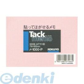 コクヨ KOKUYO 51194475 タックメモ 74×105mm ヨコ 100枚 ピンク メ−1000−P