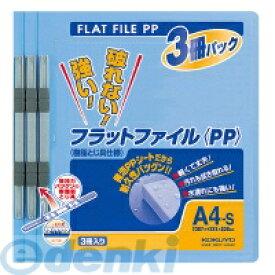 コクヨ KOKUYO 51212148 フラットファイルPP A4縦15mm150枚収容3冊入青 フ−H10−3B