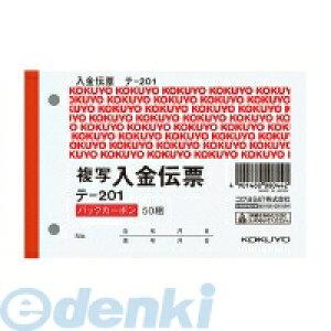コクヨ KOKUYO 51670337 【20個入】 BC複写伝票2枚複写入金伝票 テ−201