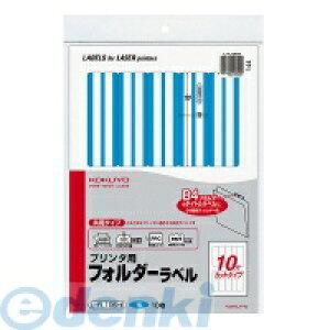 コクヨ KOKUYO 51903008 プリンタ用フォルダーラベル B4個別フォルダー対応 青 L−FL105−6