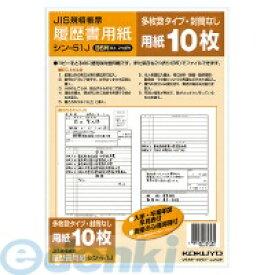 コクヨ KOKUYO シン−51J 履歴書用紙 多枚数 B5 JIS様式準拠10枚 4901480162485 履歴書用紙JISB5 54332201 JIS様式例準拠