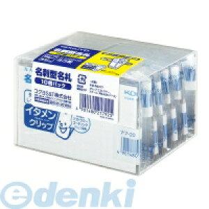 コクヨ KOKUYO ナフ−20X10 名刺型名札<イタメンクリップ>10P ナフ−20X10 名刺型名札イタメンクリップ10P バック売 4901480217925 56032031 ハード