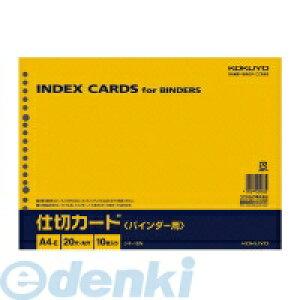コクヨ KOKUYO 59488736 仕切カードバインダー用A4横20穴10枚包 シキ−18N