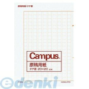コクヨ KOKUYO ケ-20 原稿用紙二つ折りA4縦書き20X20罫色茶20枚 ケ−20N