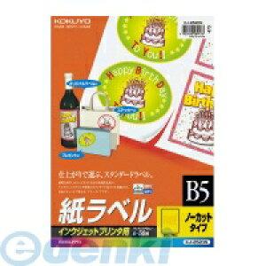 【ポイント2倍】コクヨ KOKUYO KJ−2520N IJPラベル B5 ノーカット 一片257X182mm 50枚 KJ−2520N 紙ラベル インクジェット用