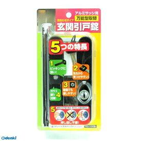 家研販売(KAKEN) [HD-100ガタ] アルミサッシ用万能型取替 玄関引戸錠 HD100ガタ