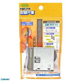 家研販売(KAKEN) [SR2-Y4] (PP)木製引戸用 調整戸車 SR2型 SR2Y4