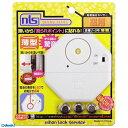 日本ロックサービス [DS-SE-3T] 防犯強化センサー 窓用 音嫌い3号 薄型 DSSE3T