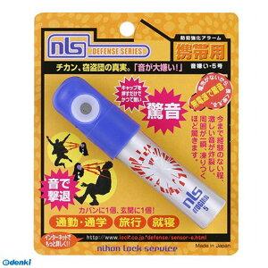 日本ロックサービス DS-SE-5 防犯強化アラーム 携帯用 音嫌い5号 DSSE5