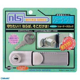 日本ロックサービス [DS-SK-1U] 防寒強化ロック ハイセキュリティショーケースロック DSSK1U