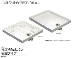 【在庫限り特価】サヌキ SPG PW-800R 洗濯機防水パン 樹脂タイプ 右 PW800R