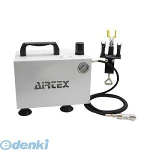 エアテックス 4545257040868 コンプレッサー エアーセット BOXセレクション エアブラシフリー ASB-F-1