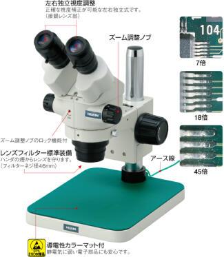 ホーザン(HOZAN) [L-46] 実体顕微鏡 L46