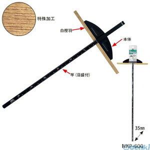 モトコマ MKK NKP-600 丸鋸定規カチオン 白樫羽付 600mm NKP600 4900028479931 ブラック ロングヘットマルノコ定規樫