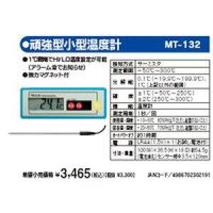 マザーツール MT-132 頑強型小型温度計 デジタル温度計 MT132 頑強形温度計 Tool頑強型小型温度計MT-132 MotherTool サーミスタ検知方式 強力マグネット付