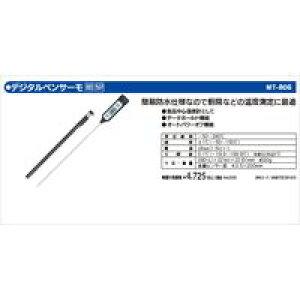 マザーツール MT-806 デジタルペンサーモ MT806 MotherTool 温度計 Toolデジタル中心温度計MT-806 簡易防水仕様デジタルペンサーモ 簡易防水タイプ