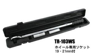 スエカゲツール TR-103WS 自動車ホイールナット専用トルクレンチ TR103WS Pro-Auto 2インチ自動車ホイルナット専用トルクレンチ ソケット付き 4989530606363