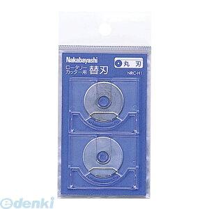 ナカバヤシ 70284 ロータリーカッター オプション品 替え刃 丸刃 NRC−H1 70284 ロータリーカッター替刃 ロ-タリ-カッタ-替刃 替え刃丸刃 NRCH1 NAKABAYASHI