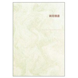 ヒサゴ [163] 見積書掛紙グリーン・タテA4用