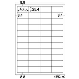 ヒサゴ [GB901] A4タックシール44面連続給紙