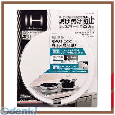 パール金属 [H-9350] IH用焼け焦げ防止ガラスプレートΦ220mm(ホワイト) H9350【キャンセル不可】