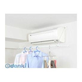 【個数:1個】平安伸銅工業 ACH-1 エアコンハンガー ACH1 耐荷重5kg ホワイト 幅109cm 物干し 洗濯 エアコンハンガー室内物干し コンパクト 洗濯物干し 折りたたみ 部屋干し